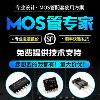 专业设计MOS管使用方案