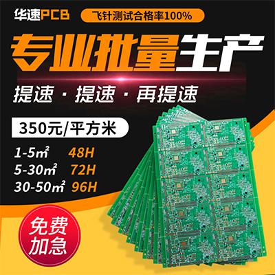 PCB板专区