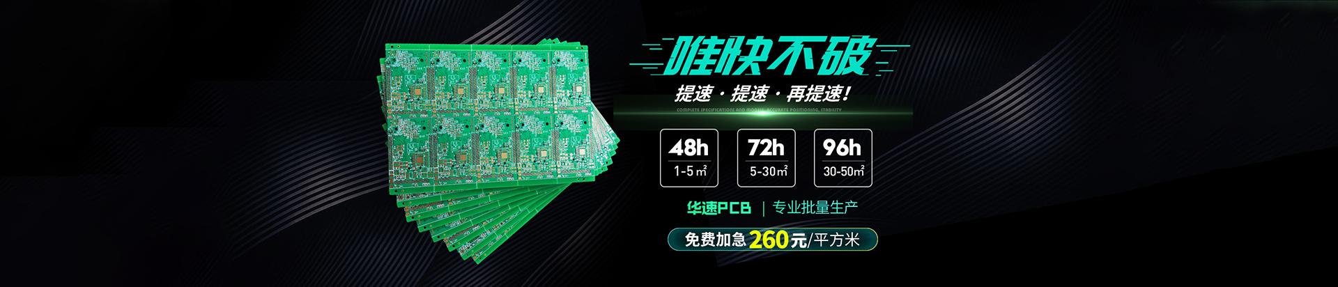 http://www.kshs-pcb.com.cn/data/images/slide/20190827143248_371.jpg